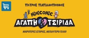 Love & Shriek, MiniComic